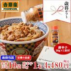 【お歳暮ギフト】吉野家 冷凍牛丼の具10袋と唐辛子セット