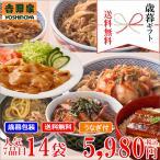 【お歳暮ギフト】吉野家アソートセット (牛丼 豚丼 牛焼肉 鰻 鍋のセット)
