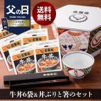 吉野家【父の日ギフト】小盛丼とオリジナル箸+牛丼6袋のセット