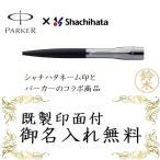 2020年12月発売 名入れ無料 Shachihata シャチハタ PARKER ネームペン パーカー プラウディ ボールペン ブラックCT TKS-PKP-2 はんこ【ネーム既製品付き】