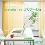 パタパタレースカーテン 幅43〜113cm丈221〜240cm 川島織物セルコン プリアージュ
