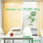 パタパタレースカーテン 幅185〜255cm丈201〜220cm 川島織物セルコン プリアージュ