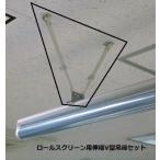 ロールスクリーン用伸縮V型吊棒セット320 タチカワブラインド