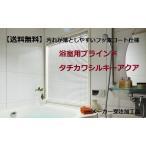 浴室用ブラインド 横幅15〜80cm高81〜100cm タチカワシルキーアクア