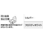 吊り金具 タチカワVR-Nαカーテンレール専用 フロスティホワイト