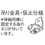 吊り金具 タチカワVR-Nαカーテンレール専用 シルバー