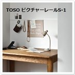 TOSOピクチャーレールS-1 工事用セット2.0m
