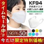 KF94マスク 子供用 柳葉型  50枚 使い捨て 不織布 KN95相当  kf94 キッズ用 4層構造 女の子 男の子 PM2.5対策 通学 学生 飛沫防止 高品質 感染予防 高密度