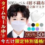 マスク KF94マスク 子供用 不織布 50枚 柳葉型 使い捨て KN95相当 不織布 キッズ用 4層構造 女の子 男の子 通学 安心 安全 血色 飛沫防止 高品質 感染予防