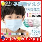 マスク 使い捨て 子供用 100枚 不織布 カラーマスク 3層構造 小さめ 子供用 子ども キッズ 女の子 小顔用 学生 通学 安心 高密度 飛沫対策 幼児用 小学校