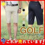ショートパンツ メンズ ハーフパンツ ゴルフパンツ 半ズボン 夏 伸縮性良い 無地 スリム ストレートパンツ ビジネス ゴルフ お釣り オシャレ 夏服