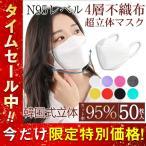 マスク KF94  不織布 使い捨て 50枚入り 柳葉型 立体マスク 不織布 韓国風 口紅がつきにくい 飛沫防止 4層フィルター 99%カット 男女兼用 通気性 おしゃれ