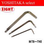 EIGHT(エイト) トルクスネジ用レンチ[TXレンチ]穴付き TXH-40 【ヘクスローブレンチ】