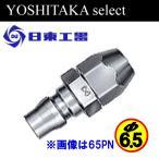 日東工器 ナットカプラ (プラグ) 65PN  ウレタンホース6.5x10mm用 【エアーコンプレッサー用】