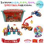 ブロック 積み木 おもちゃ 磁石ブロック 知育玩具 誕生日 入園 入学祝い クリスマス プレゼント ネオフォーマー 刻印あり 147ピース