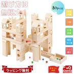 積み木 おもちゃ ブロック ビ-玉転がし ピタゴラスイッチ 知育玩具 誕生日 入園 入学祝い クリスマス プレゼント Mag-Building 80ピース