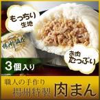 冷蔵品 職人手作り揚州特製肉まん3個入り もっちり生地にお肉がたっぷり 横浜中華街 揚州飯店