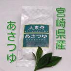 宮崎県産緑茶 あさつゆ 100g深蒸し茶(2016年産 新茶)