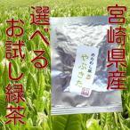 宮崎県産|串間茶|1種類ずつ選べるお試し茶(15g試飲)単品