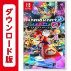 任天堂 Nintendo Switch マリオカート8 デラックス ダウンロード版