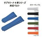 CASSIS  カシス ラバーベルト (サイズ20mm) TYRE ROLEX RUBBER 002/タイプ ロレックス ラバー 002  U6000 002 (新モデル対応ベルト登場)