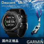 GARMIN ガーミン GPSマルチスポーツウオッチ Descent Mk1 010-01760-50