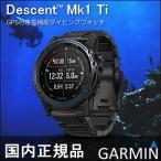 ガーミン Descent Mk1 Ti