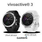 ガーミン vivoactive 3 010-01769-70  (ブラックステンレス) 010-01769-72  (ホワイトステンレス) ガーミン正規品 (正規品1年保証)