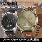 GARMIN ガーミン  vivomoveHR BlackSilver Leather スマートウォッチ 活動量計 防水  日本正規品