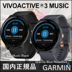 GARMIN ガーミン  vivoactive3 Music GPSスマートウォッチ 活動量計 音楽再生機能  日本正規品