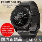 GARMIN ガーミン fenix 5 Plus Sapphire Ti Black 010-01988-84