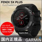 GARMIN ガーミン fenix 5X Plus Sapphire Black 010-01989-63