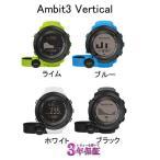 スント アンビット3 バーティカル HR 心拍計付き ライム/ブルー/ホワイト/ブラック Suunto Ambit3 Vertical HR
