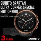 スント スパルタン ウルトラ カッパー スペシャル  HR エディション タッチパネル  SUUNTO Spartan Ultra Copper Special Editon  SS022944000