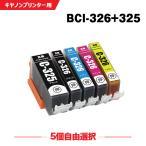 キャノン インク 326 325 5色セット PIXUS MG8230 MG8130 MG6230 MG6130 MG5330 MG5230 MG5130 MX893 MX883 iP4930 iP4830 iX6530 互換インク