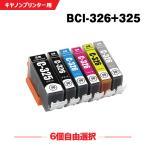 キャノン インク 326 325 6色 自由選択 PIXUS MG8230 MG8130 MG6230 MG6130 MG5330 MG5230 MG5130 MX893 MX883 iP4930 iP4830 iX6530 互換インク