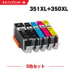 キャノン インク 350 351 5色セット PIXUS MG7530F MG7530 MG7130 MG6730 MG6530 MG6330 MG5630 MG5530 MG5430 MX923 iP8730 iP7230 iX6830 増量版 互換インク