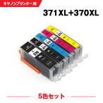 キャノン インク 371 370 5色セット BCI-371+370/5MP BCI-371XL BCI-370XL BCI-371 BCI-370 PIXUS MG7730F MG7730 MG6930 MG5730 大容量 互換インク