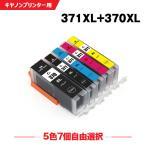 キヤノン インク BCI-371+370/5MP 5色セット + 黒1本 <計6本> BCI-371 BCI-370 PIXUS TS5030S MG7730F MG7730 MG6930 MG5730 TS6030 互換インク