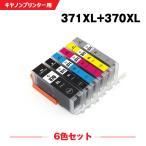 キャノン インク 371 370 6色セット BCI-371+370/6MP BCI-371XL BCI-370XL BCI-371 BCI-370 PIXUS MG7730F MG7730 MG6930 MG5730 大容量 互換インク