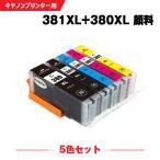 キャノン インク 380 381 5色セット PIXUS TS8230 TS8130 TS7430 TS6330 TS6230 TS6130 TR703 増量版 互換インク