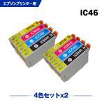 エプソン インク 46 8本自由選択 ic4cl46 PX-101 PX-401A PX-402A PX-501A PX-A620 PX-A640 PX-A720 PX-A740 など対応 互換インク 送料無料