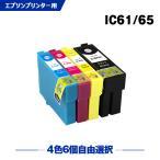 エプソン インク 61 65 6本自由選択 ic4cl6165  PX-1200 PX-1600F PX-1700F PX-1700FC3 PX-1700FC9 PX-673F 互換インク 送料無料
