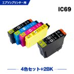 IC4CL69 4色セット + 黒2本 <計6本> 黒増量 エプソン インク PX-045a PX-105 PX-405 等 プリンター 互換インク