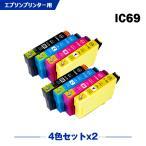 エプソン インク 69 8本自由選択 ic4cl69  px-045a px-105 px-405 など対応 互換インク (黒増量) 送料無料