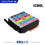 エプソン インク 80L 6色セット ic6cl80l ep-708a ep-808 など対応 互換インク 増量タイプ 送料無料