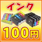 インク 100円 BCI-351 BCI-350 351 350 IC6CL50 ICBK50 IC69BK IC4CL69 BCI-326 325 BCI-321 320 LC113 LC111 LC12 LC11 互換インク