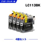 brother LC113BK(黒)単品 【ICチップ付】 【残量表示機能付】 インクカートリッジ 互換インク