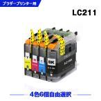 ブラザー インク LC211 6色 自由選択 DCP-J963N DCP-J962N DCP-J762N DCP-J562N MFC-J880N MFC-J990DN MFC-J900DN MFC-J830DN MFC-J730DN 互換インク