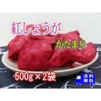 紅しょうがかたまり(無添加・無着色)500g×2袋 宅急便でお届け 北海道・沖縄・離島は別途料金